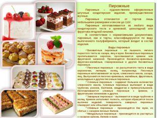 Пирожные Пирожные – художественно оформленные штучные кондитерские изделия, п