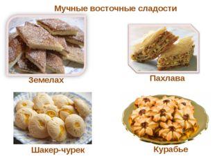 Земелах Пахлава Курабье Шакер-чурек Мучные восточные сладости