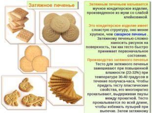 Затяжным печеньем называется мучное кондитерское изделие, произведенное из му