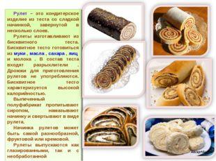 Рулет – это кондитерское изделие из теста со сладкой начинкой, завернутой в н