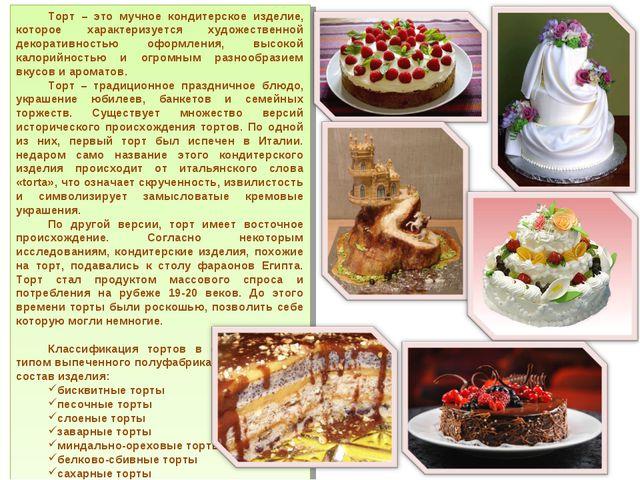 Торт – это мучное кондитерское изделие, которое характеризуется художественно...