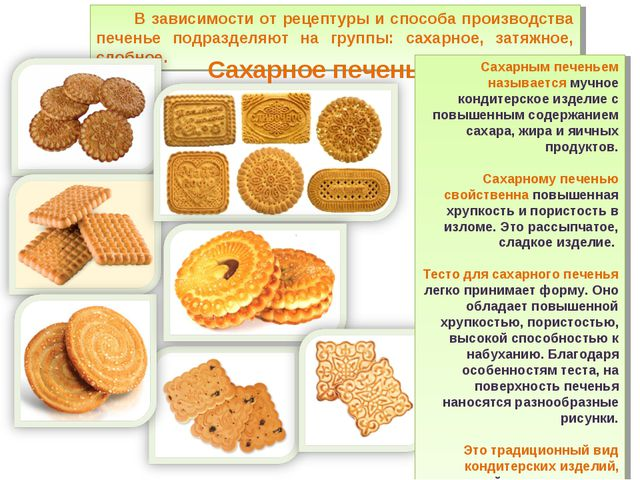 В зависимости от рецептуры и способа производства печенье подразделяют на гру...