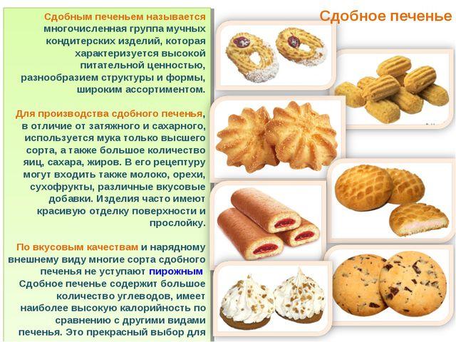 Сдобным печеньем называется многочисленная группа мучных кондитерских изделий...
