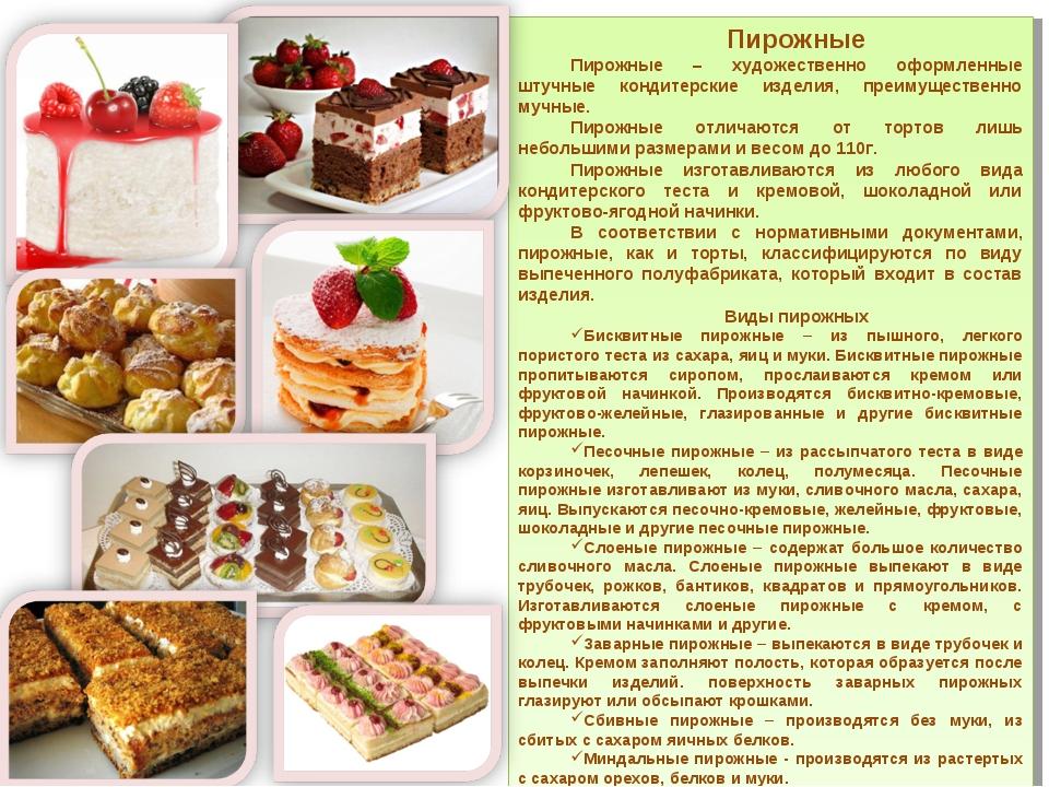 Пирожные Пирожные – художественно оформленные штучные кондитерские изделия, п...