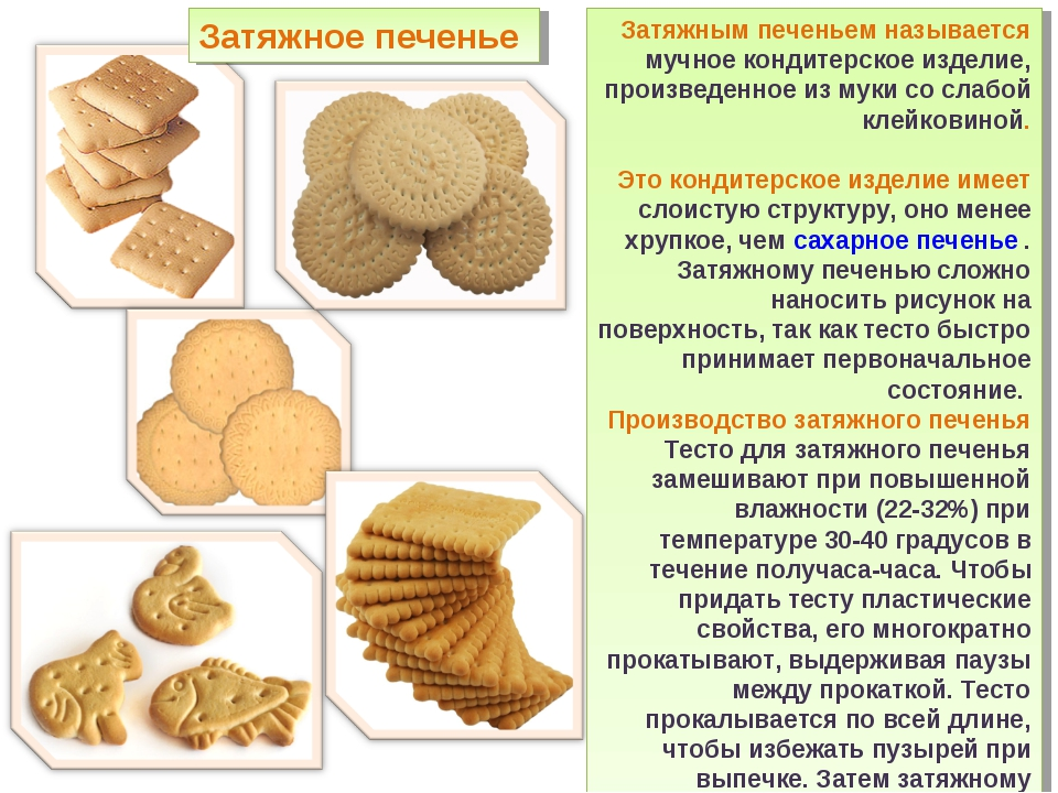 Затяжным печеньем называется мучное кондитерское изделие, произведенное из му...