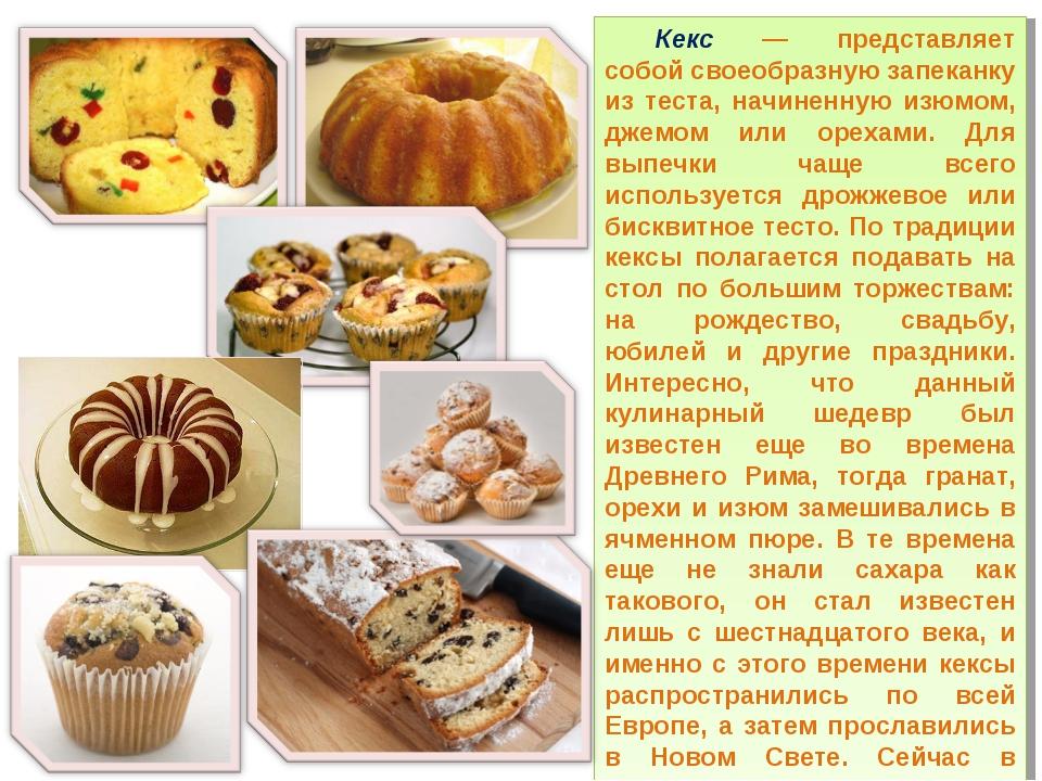 Кекс — представляет собой своеобразную запеканку из теста, начиненную изюмом,...