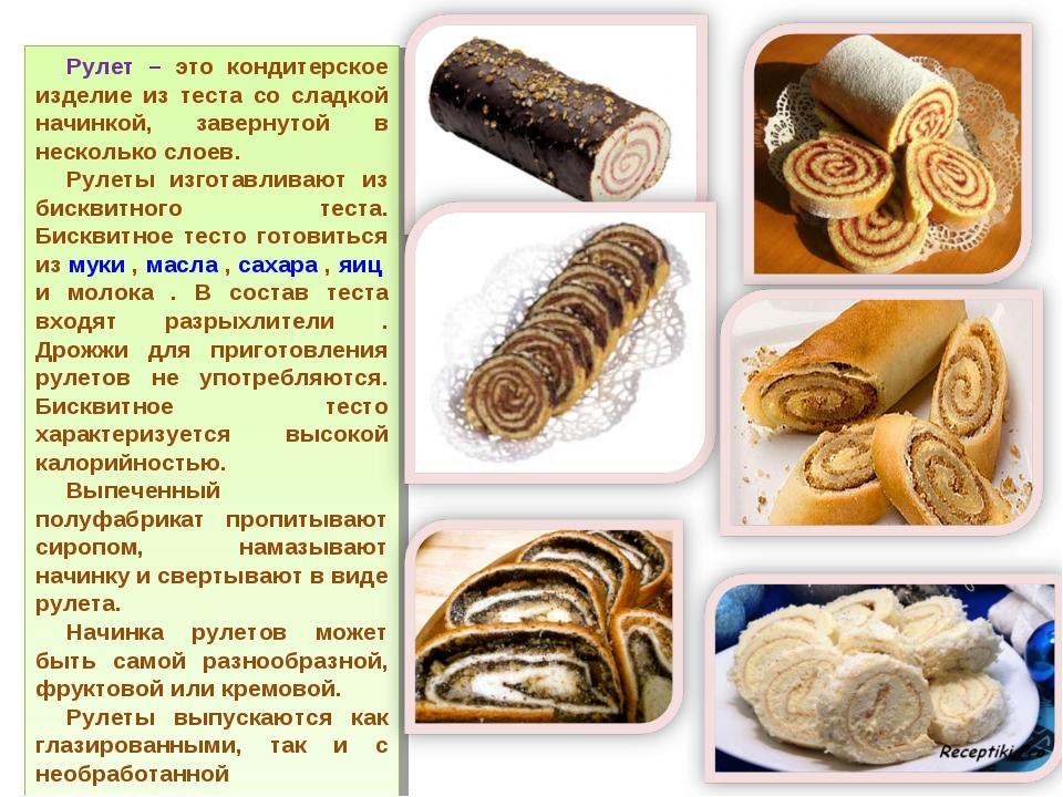Рулет – это кондитерское изделие из теста со сладкой начинкой, завернутой в н...