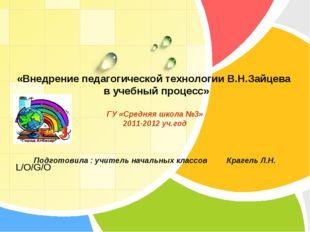 «Внедрение педагогической технологии В.Н.Зайцева в учебный процесс» ГУ «Средн