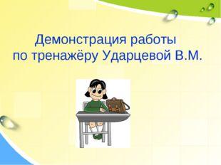 Демонстрация работы по тренажёру Ударцевой В.М.