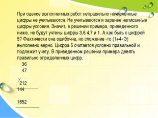 При оценке выполненных работ неправильно начисленные цифры не учитываются. Не