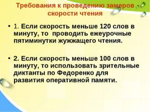 Требования к проведению замеров скорости чтения 1. Если скорость меньше 120 с