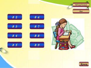 Таблица деления Игра 16 8·2 Конец 24 8·3 32 8·4 40 8·5 48 8·6 56 8·7 64 8·8 7