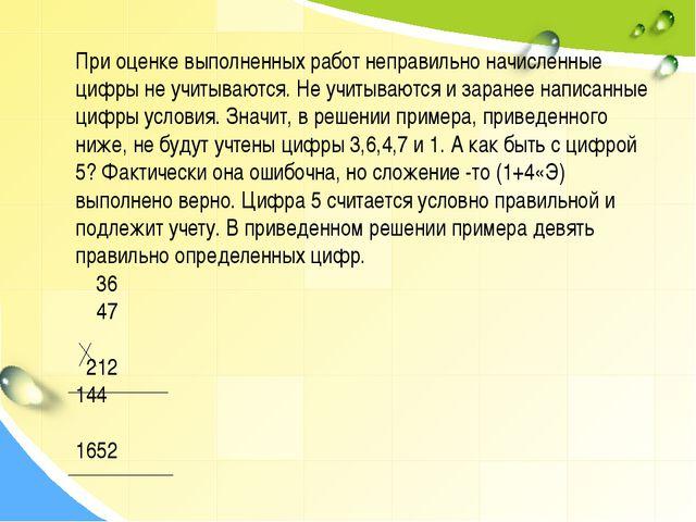 При оценке выполненных работ неправильно начисленные цифры не учитываются. Не...