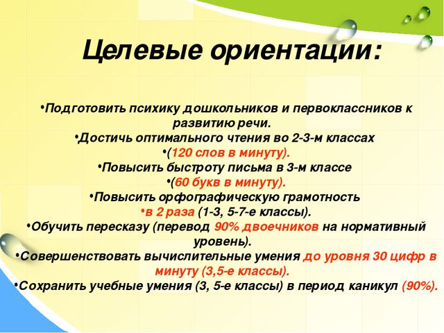 Целевые ориентации: Подготовить психику дошкольников и первоклассников к разв...
