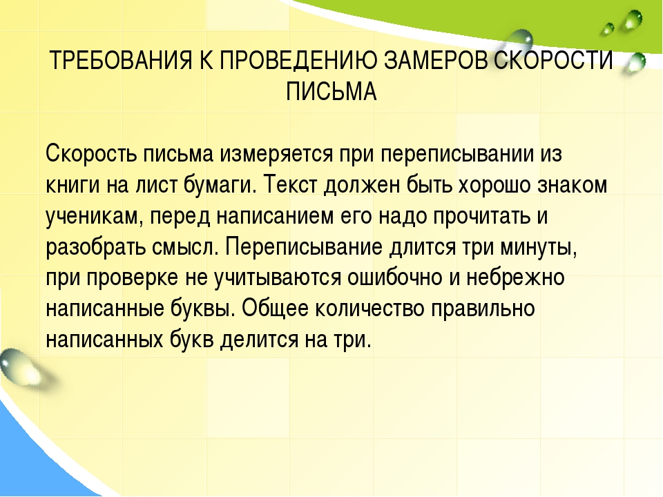 ТРЕБОВАНИЯ К ПРОВЕДЕНИЮ ЗАМЕРОВ СКОРОСТИ ПИСЬМА Скорость письма измеряется пр...