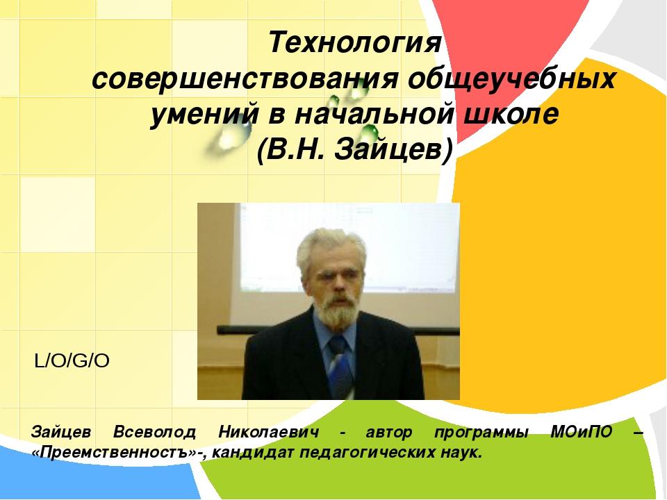 Технология совершенствования общеучебных умений в начальной школе (В.Н. Зайце...