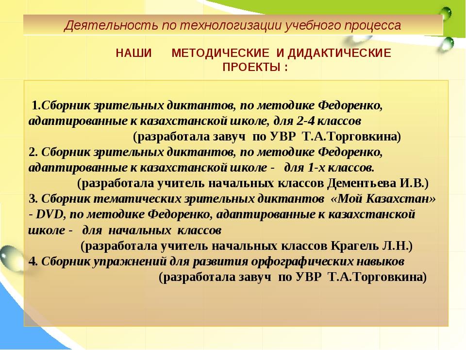 Деятельность по технологизации учебного процесса 1.Сборник зрительных диктант...