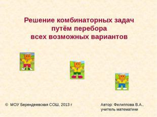 © МОУ Берендеевская СОШ, 2013 г Автор: Филиппова В.А., учитель математики Реш