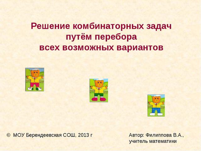 © МОУ Берендеевская СОШ, 2013 г Автор: Филиппова В.А., учитель математики Реш...