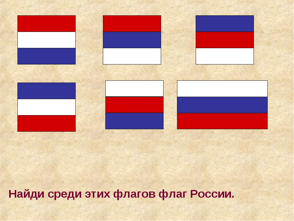 Найди среди этих флагов флаг России.