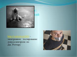Локус контроля: проверь и осознай свой ресурс http://vsetesti.ru/365/ - элект