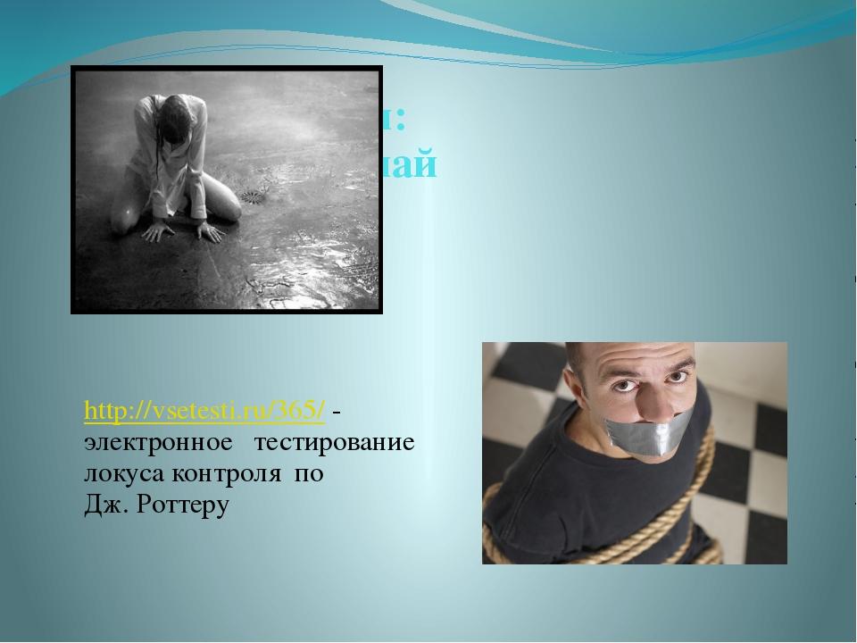 Локус контроля: проверь и осознай свой ресурс http://vsetesti.ru/365/ - элект...