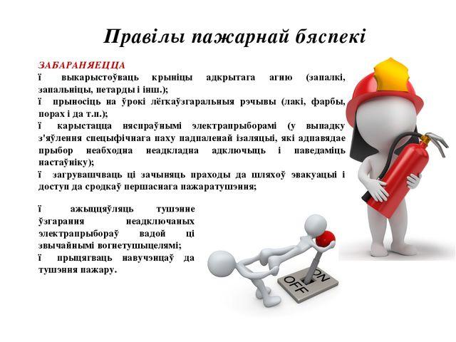 ЗАБАРАНЯЕЦЦА ● выкарыстоўваць крыніцы адкрытага агню (запалкі, запальніцы, пе...