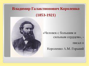 Владимир Галактионович Короленко (1853-1921) «Человек с большим и сильным се