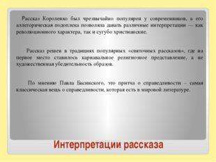 Интерпретации рассказа Рассказ Короленко был чрезвычайно популярен у современ