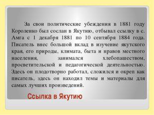 Ссылка в Якутию За свои политические убеждения в 1881 году Короленко был сос
