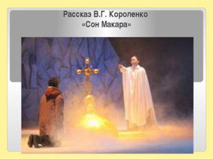 Рассказ В.Г. Короленко «Сон Макара»