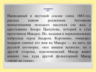 «СОН МАКАРА» 1885 г. Написанный в якутской ссылке (зима 1883-го), рассказ на
