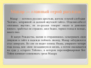 Макар — главный герой рассказа Макар — потомок русских крестьян, житель «глух