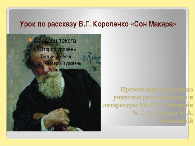 Урок по рассказу В.Г. Короленко «Сон Макара» Презентация составлена учителем...