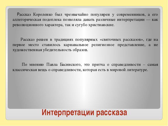 Интерпретации рассказа Рассказ Короленко был чрезвычайно популярен у современ...