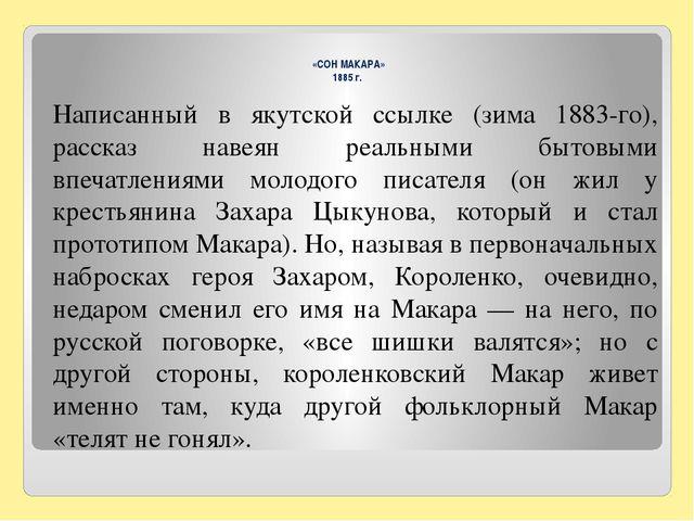 «СОН МАКАРА» 1885 г. Написанный в якутской ссылке (зима 1883-го), рассказ на...