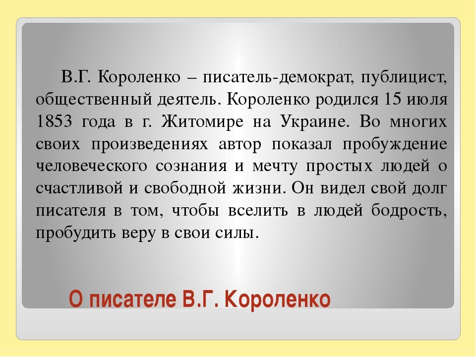 О писателе В.Г. Короленко В.Г. Короленко – писатель-демократ, публицист, общ...