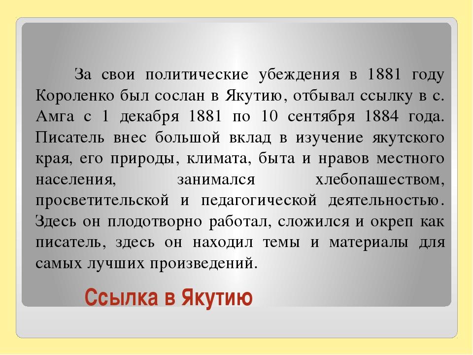 Ссылка в Якутию За свои политические убеждения в 1881 году Короленко был сос...