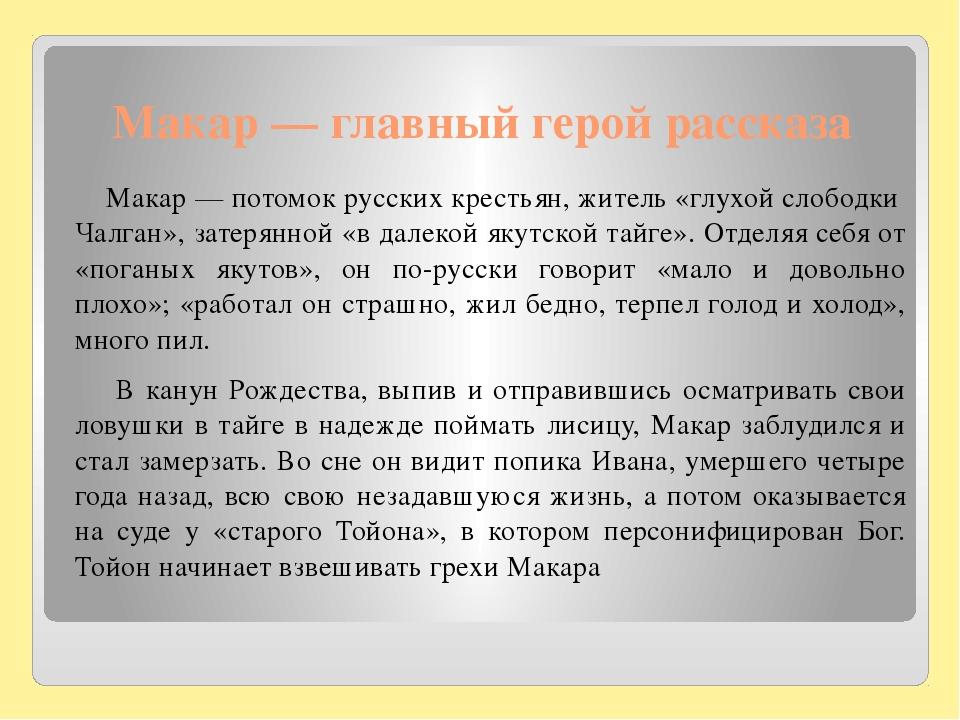 Макар — главный герой рассказа Макар — потомок русских крестьян, житель «глух...