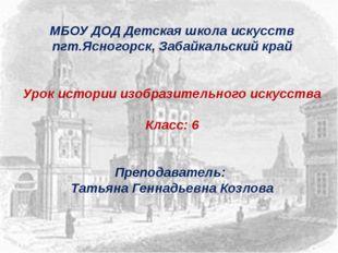 МБОУ ДОД Детская школа искусств пгт.Ясногорск, Забайкальский край Урок истори