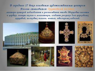 В середине 17 века основным художественным центром России становится Оружейна