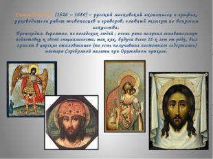 Симон Ушаков (1626 – 1686) – русский московский иконописец и график, руководи