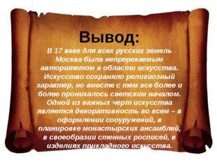Вывод: В 17 веке для всех русских земель Москва была непререкаемым авторитет