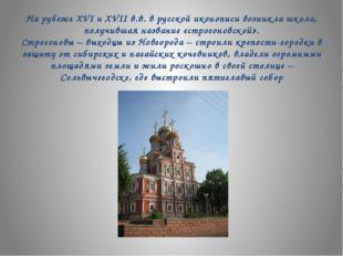 На рубеже XVI и XVII в.в. в русской иконописи возникла школа, получившая назв