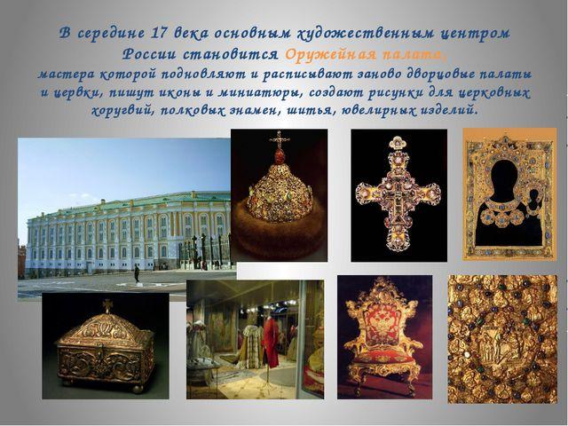 В середине 17 века основным художественным центром России становится Оружейна...