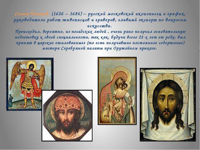 Симон Ушаков (1626 – 1686) – русский московский иконописец и график, руководи...