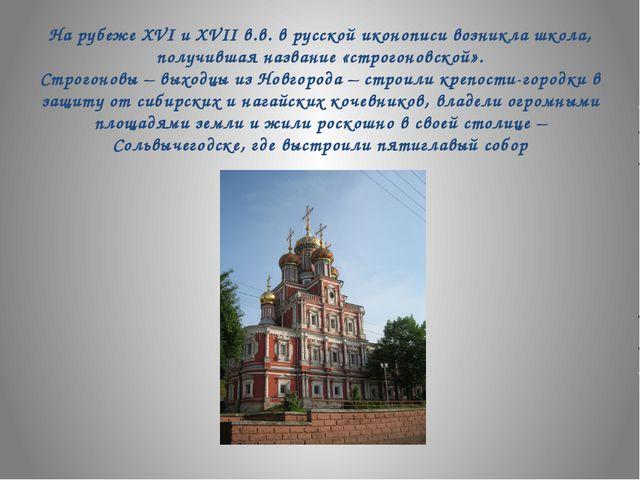 На рубеже XVI и XVII в.в. в русской иконописи возникла школа, получившая назв...