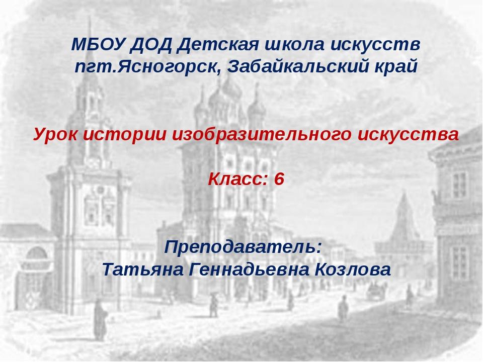 МБОУ ДОД Детская школа искусств пгт.Ясногорск, Забайкальский край Урок истори...