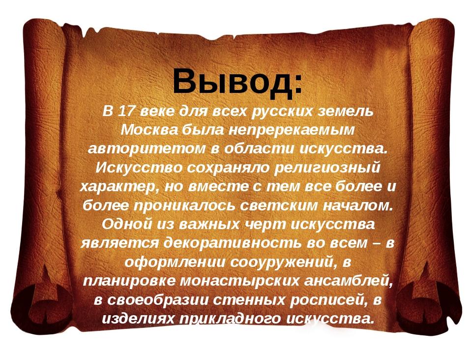 Вывод: В 17 веке для всех русских земель Москва была непререкаемым авторитет...