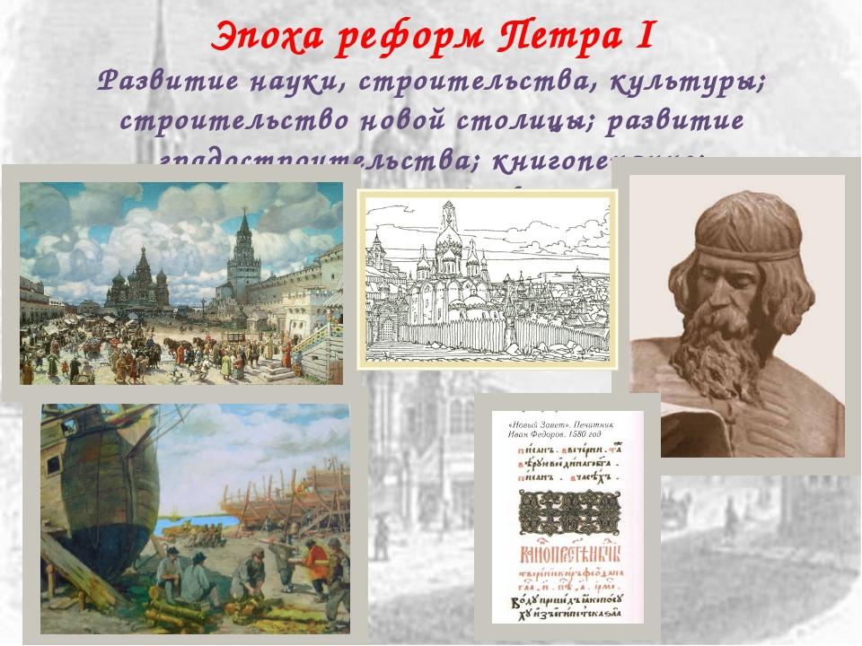 Эпоха реформ Петра I Развитие науки, строительства, культуры; строительство н...
